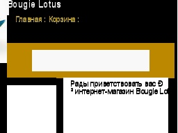 Bougie Lotus